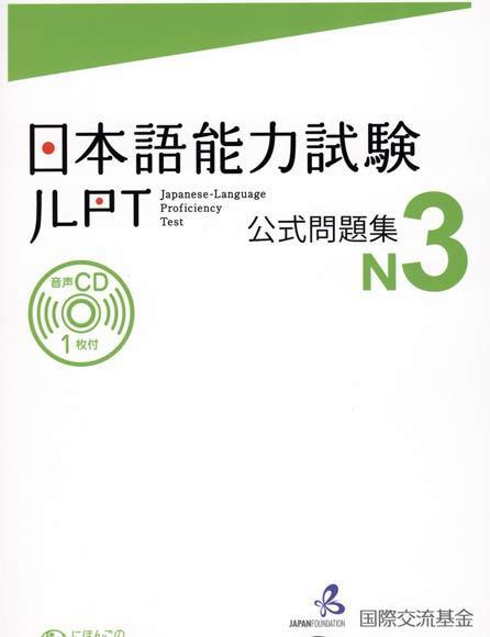 jlpt_02